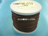 NYロービキ丸紐・2ミリ (6)茶 約50Mボビン巻