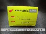 ニトフロンテープ 0.18×50ミリ  No.903UL