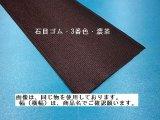 石目ゴム 40ミリ 3番色・濃茶 (カット品)