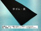 博多・甲ゴム 黒 (カット品)