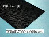 石目ゴム 40ミリ 黒 (カット品)
