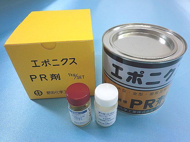 画像1: エポニクス・パテ PR剤