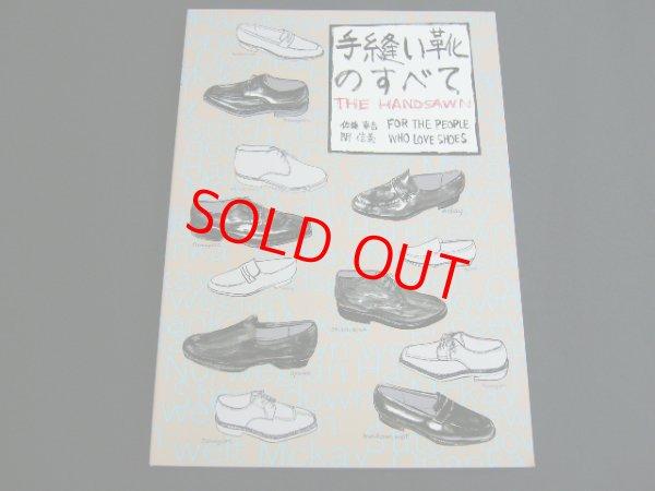 画像1: 手縫い靴のすべて(完売)