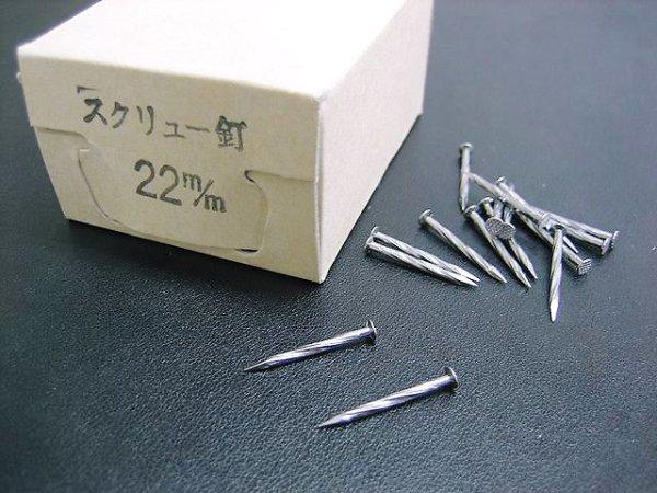 画像1: スクリュー釘・22ミリ