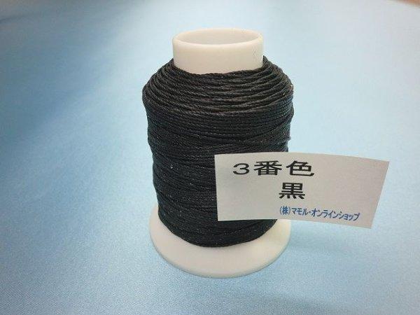 画像1: ビニモ糸・ダブルロウ付き 0番手 3番色・黒