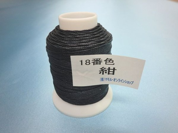 画像1: ビニモ糸・ダブルロウ付き 1番手 18番色・紺