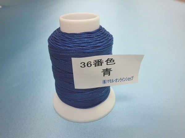 画像1: ビニモ糸・ダブルロウ付き 5番手 36番色・青