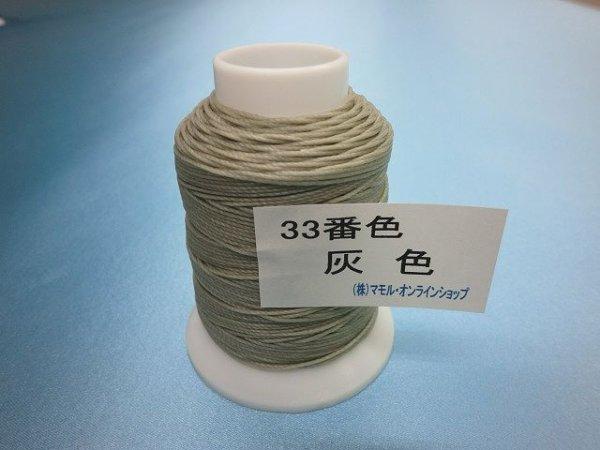 画像1: ビニモ糸・ダブルロウ付き 5番手 33番色・灰色