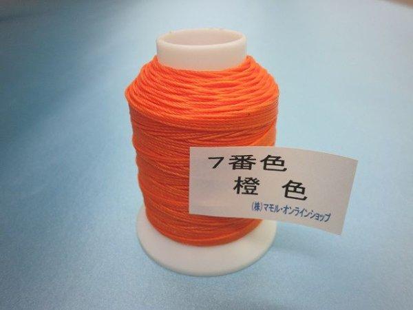 画像1: ビニモ糸・ダブルロウ付き 0番手 7番色・橙色