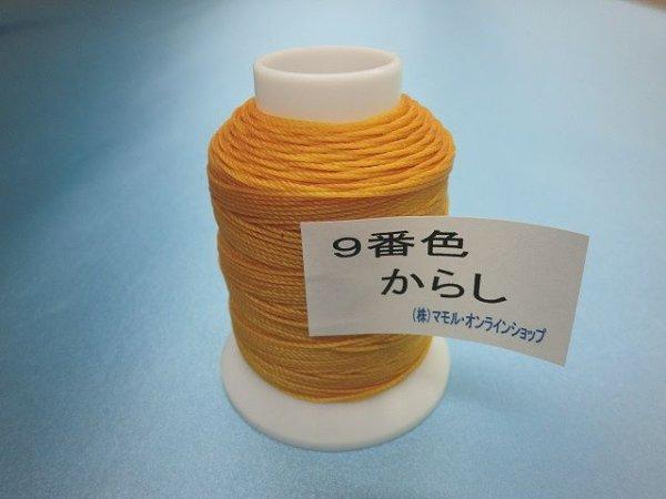 画像1: ビニモ糸・ダブルロウ付き 5番手 9番色・からし
