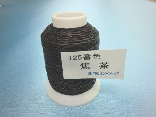 画像1: ビニモ糸・ダブルロウ付き 1番手 125番色・焦茶