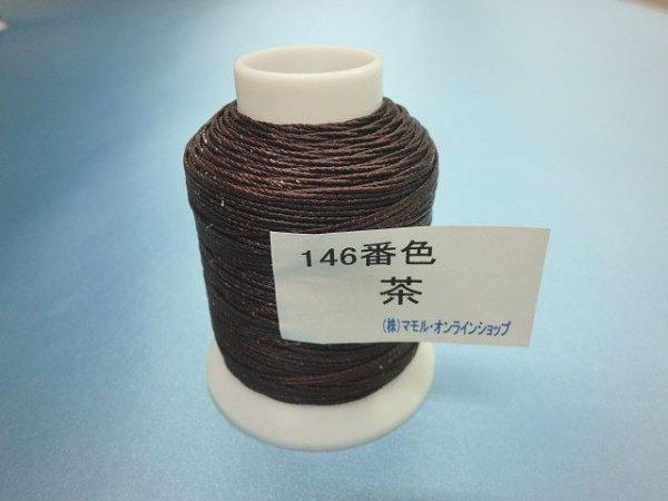 画像1: ビニモ糸・ダブルロウ付き 1番手 146番色・茶