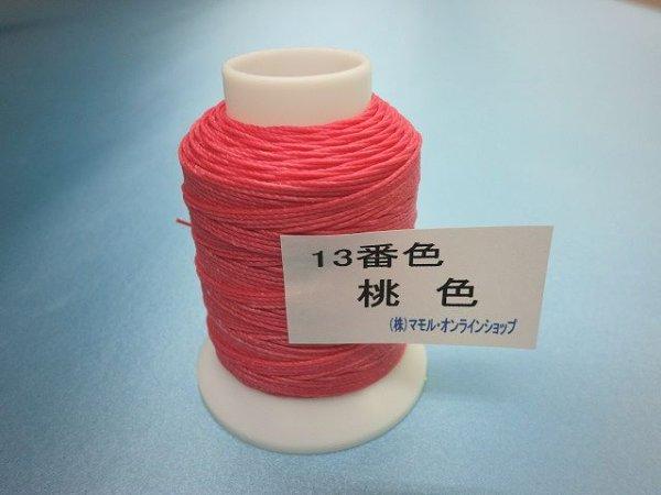 画像1: ビニモ糸・ダブルロウ付き 5番手 13番色・桃色