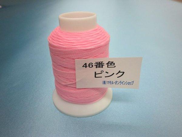 画像1: ビニモ糸・ダブルロウ付き 0番手 46番色・ピンク
