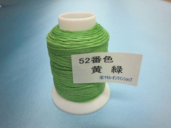 画像1: ビニモ糸・ダブルロウ付き 0番手 52番色・黄緑