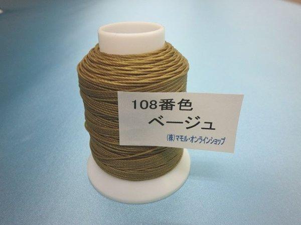 画像3: ビニモ糸・ダブルロウ付き 1番手 108番色・ベージュ