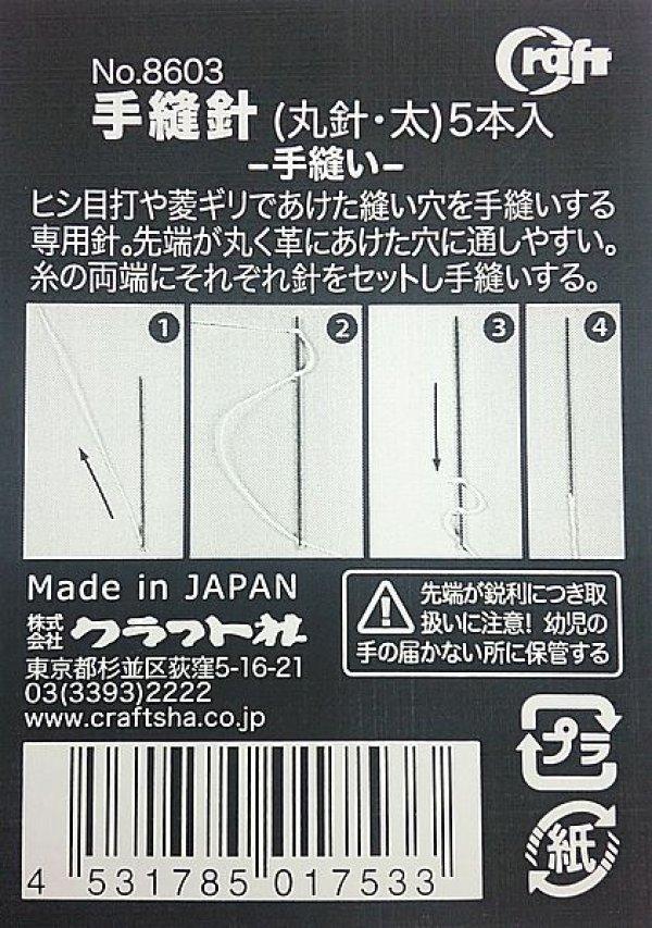 画像2: #8603 手縫い針(丸針・太)5本入り