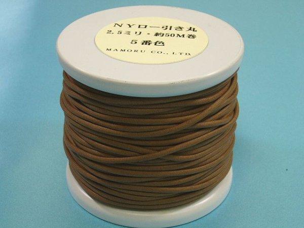 画像1: NYロービキ丸紐・2、5ミリ (5)ベージュ 約50Mボビン巻