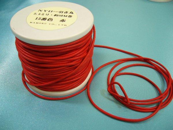 画像3: NYロービキ丸紐・2、5ミリ (15)赤 約50Mボビン巻