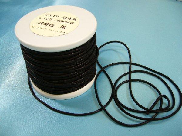 画像3: NYロービキ丸紐・2、5ミリ (30)黒 約50Mボビン巻