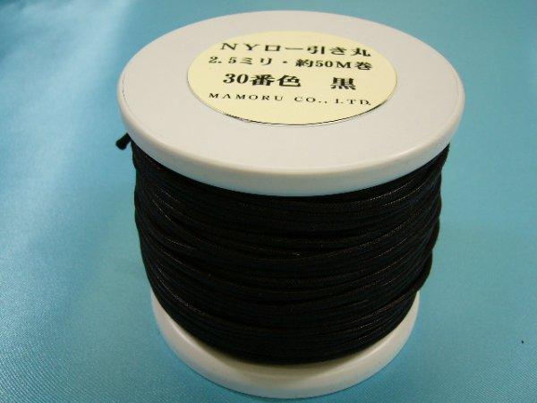 画像1: NYロービキ丸紐・2、5ミリ (30)黒 約50Mボビン巻