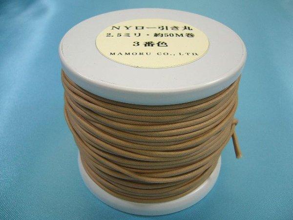 画像1: NYロービキ丸紐・2、5ミリ (3)アイボリー 約50Mボビン巻