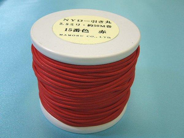 画像1: NYロービキ丸紐・2、5ミリ (15)赤 約50Mボビン巻