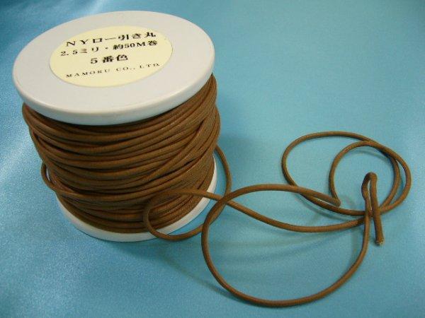 画像3: NYロービキ丸紐・2、5ミリ (5)ベージュ 約50Mボビン巻