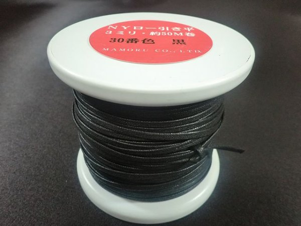 画像1: NYロービキ 平紐 ・3ミリ (30)黒 約50Mボビン巻