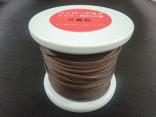 画像1: NYロービキ 平紐 ・3ミリ (6)茶 約50Mボビン巻