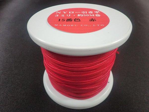 画像1: NYロービキ 平紐 ・3ミリ (15)赤 約50Mボビン巻