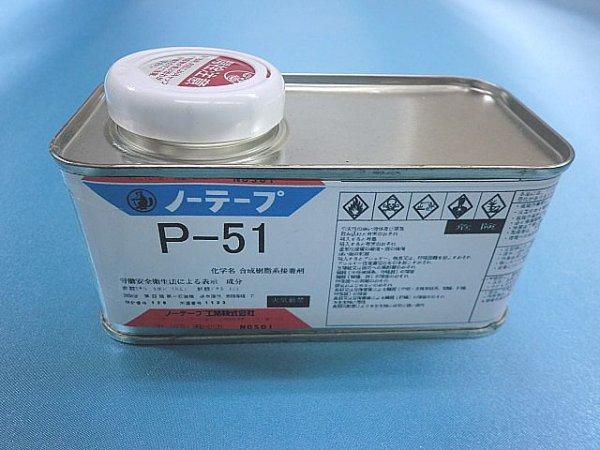 画像1: オイル革用・プライマーP-51小(角缶入)