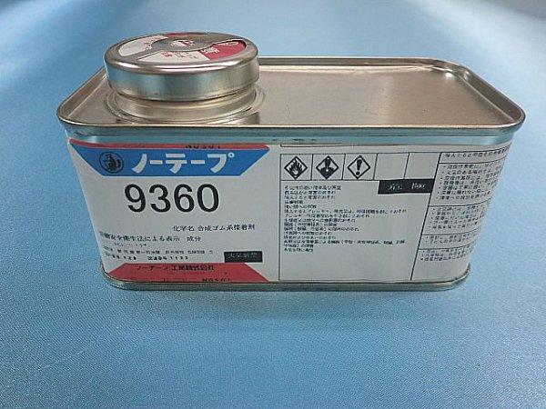 画像1: ノーテープ9360小(角缶入)