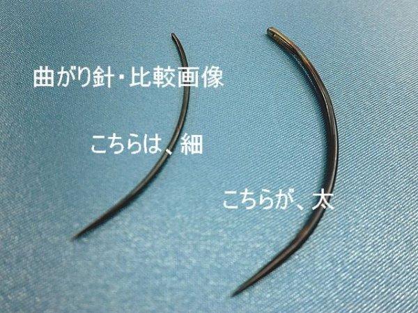 画像2: 曲り針・太