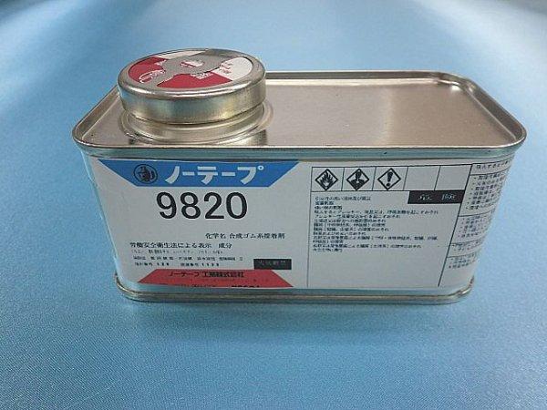 画像1: ノーテープ9820・小(角缶入)