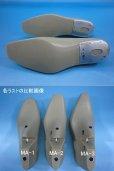 画像4: 靴木型・紳士用・MA-2(スクエア・トゥタイプ)* (4)