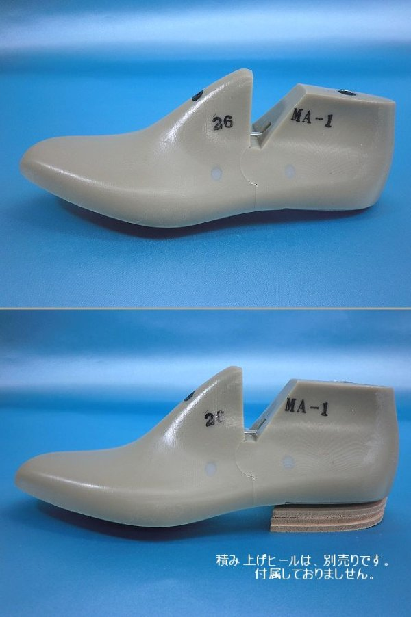 画像2: 靴木型・紳士用・MA-1(ラウンド・トゥタイプ)*