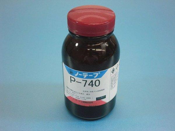 画像1: プライマーP-740(小瓶)