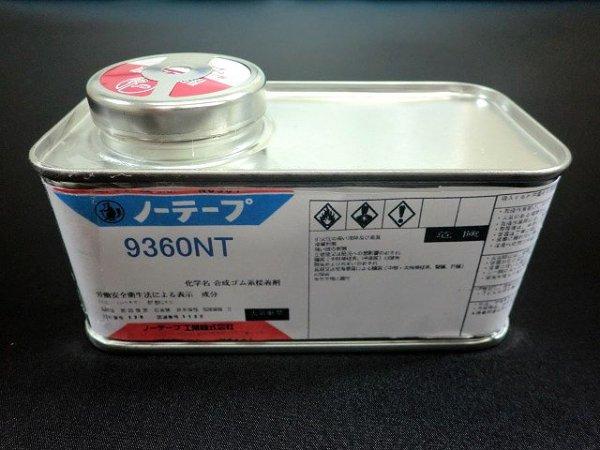 画像1: ノントルエン・ノーテープ9360NT小(角缶入)