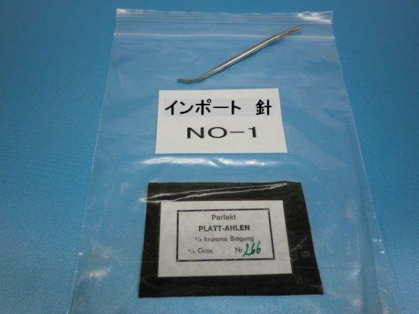 画像1: インポート製 針 NO-1 (スクイ針・長)