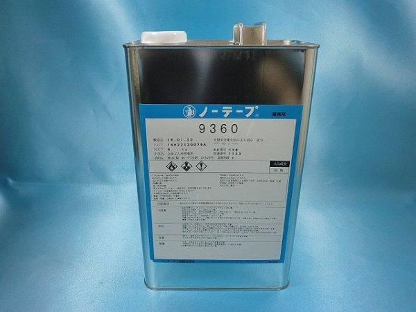画像1: ノーテープ9360  4k缶