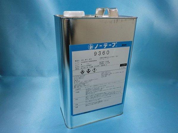 画像2: ノーテープ9360  4k缶
