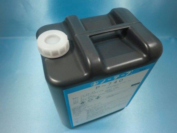 画像3: プライマーP-740 4kポリ容器入