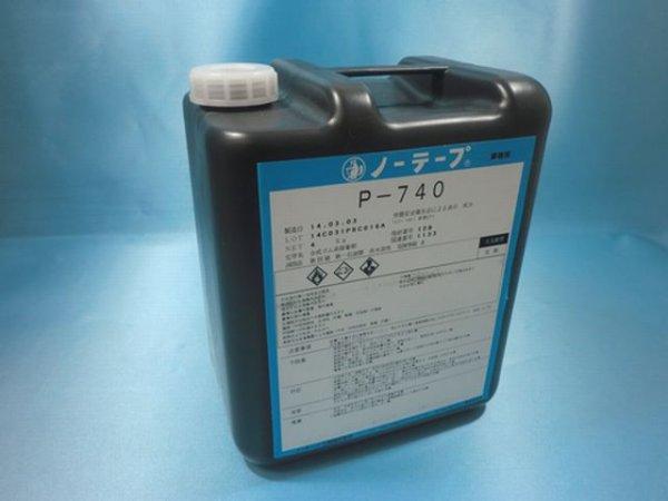 画像2: プライマーP-740 4kポリ容器入