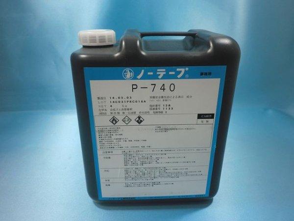 画像1: プライマーP-740 4kポリ容器入