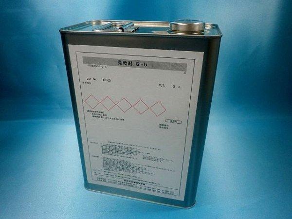 画像1: 柔軟剤S-5・3L缶