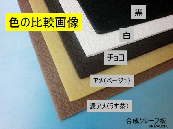 画像4: 合成・新クレープ板・6ミリ 黒