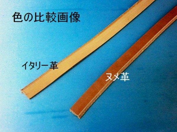 画像3: (2)ヌメ革・スクイ縫い用・シングル.