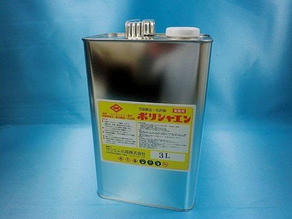 画像1: ポリシャエン・3L缶