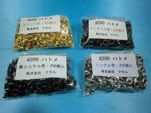 画像1: #200ハトメ・菊割 (200個袋詰め)